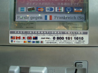 普通の公衆電話