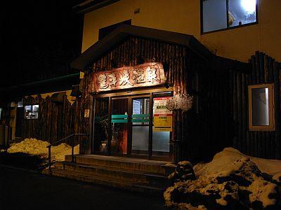 081108hoheikyo