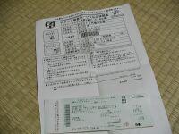 ticket!