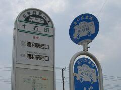 埼大裏発→浦和駅行き